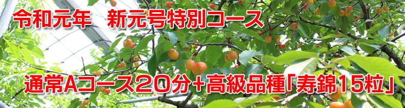 高級品種寿錦が食べられる令和元年特別コース